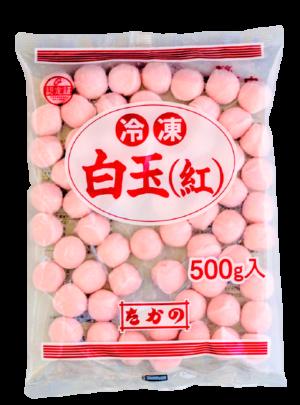 冷凍白玉(紅)